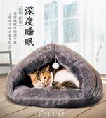 貓窩冬季保暖四季通用網紅封閉式狗窩小型犬貓咪貓睡袋寵物用品 多色小屋YXS