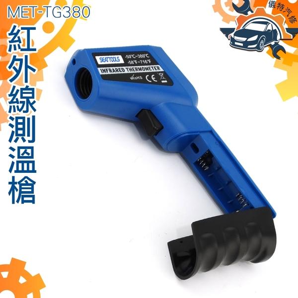 非接觸式溫度計 電子溫度計 測溫儀 工業用 監控溫度 冷氣 溫度計