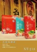 池上高平堂-天堂米禮盒(600G/2入)