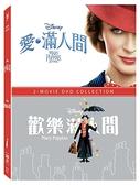 【停看聽音響唱片】【DVD】歡樂滿人間 + 愛.滿人間 合集 (3碟版)