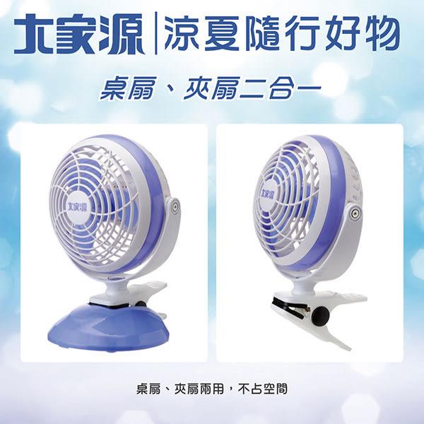 【艾來家電】【分期0利率+免運】大家源 6吋桌夾扇/電風扇 TCY-8016