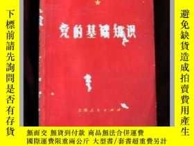 二手書博民逛書店罕見《黨的基礎知識》74年Y5402 人民出版社 出版1974