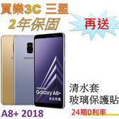三星 A8+ 2018手機64G,送 清水套+玻璃保護貼,登錄延保一年,24期0利率,Samsung A730