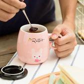可愛水杯陶瓷杯子個性卡通咖啡杯早餐杯帶蓋勺子創意情侶杯大容量【新店開張8折促銷】