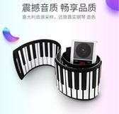 手捲鋼琴88鍵電子加厚專業版成人初學者家用鍵盤便攜式 ciyo黛雅