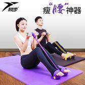 仰臥起坐 健身器材家用運動腳蹬拉力器女輔助瘦腰瘦肚子拉力帶igo 爾碩數位3c