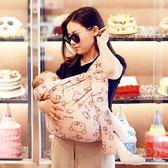 兒童背帶 嬰兒背帶前抱式西爾斯背巾橫抱多功能抱娃神器0-3歲初生嬰兒背巾 京都3C