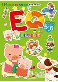 EQ貼紙遊戲書(5~6歲)