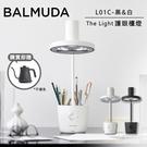 【贈手沖壺】 BALMUDA  The Light護眼檯燈 L01C 日本設計 24期零利率