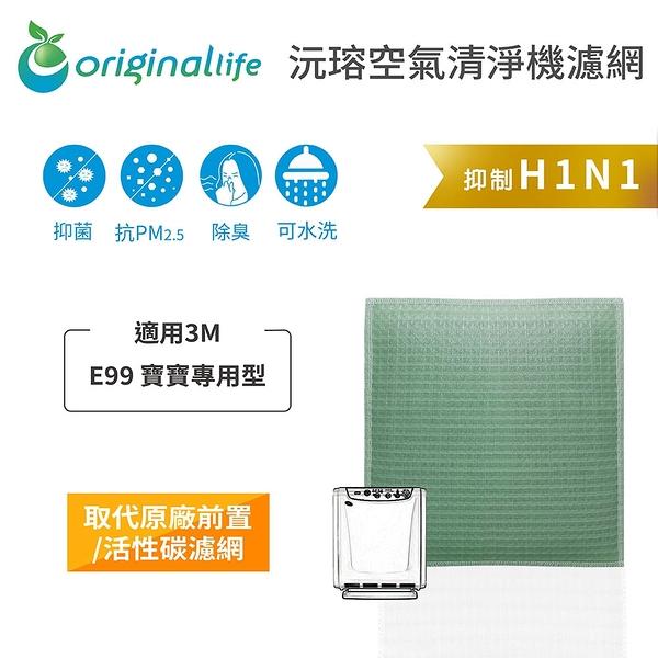 【一次換到好】適用3M:E99 寶寶專用型【Original Life】長效可水洗 空氣清淨機濾網
