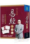 林正義老師‧易經卜卦牌(內附64張精緻易經卜卦牌、燙銀收藏盒、極致黑絨布袋及簡明