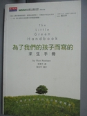 【書寶二手書T8/科學_KHZ】為了我們的孩子而寫的求生手冊_原價500_尼爾森 , 蔡菁芳