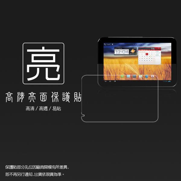 ◇亮面螢幕保護貼 台灣大哥大 TWM myPad P4 平板保護貼 亮貼 亮面貼 保護膜