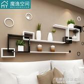 墻上置物架壁掛客廳電視背景墻壁墻面隔板免打孔臥室創意格子裝飾NMS【名購新品】
