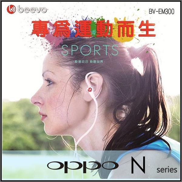 ☆Beevo BV-EM300 耳塞式耳機/入耳式/音樂播放/運動/OPPO N1/N1 mini/N3/Neo 3