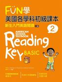 (二手書)FUN學美國各學科初級課本:新生入門英語閱讀(2)【二版】