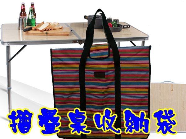【JIS】AJ256 摺疊桌收納袋 適用60x120兩折折疊桌 折合桌裝備袋 外袋 露營裝備袋 條紋收納袋