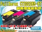 FujiXerox CT202267 黃 環保碳粉匣 CP115w/CP116w/CP225w ETCX049