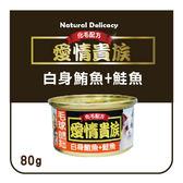 【力奇】愛情貴族貓罐 (鮪+鮭魚)-80g-24元/罐 可超取(C102A06)
