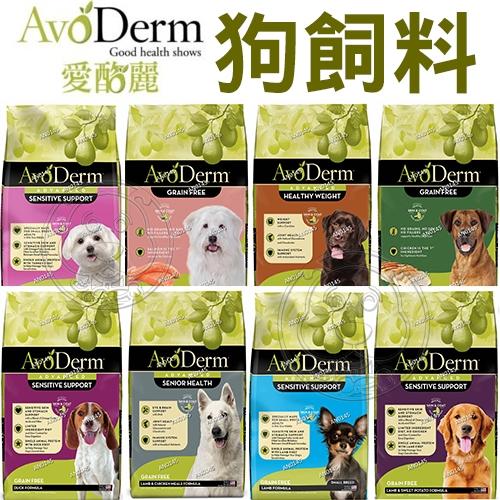 【培菓寵物48H出貨】AvoDerm 愛酪麗 添加酪梨 無穀 低敏 成犬 幼犬 成幼犬 狗飼料1lb(450g)
