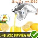 檸檬手動壓汁器檸檬汁榨汁器神器檸檬夾擠壓器汁壓擠榨工具榨汁機果汁機【樂淘淘】