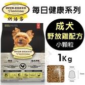 *KING*Oven Baked烘焙客 每日健康 成犬-野放雞配方(小顆粒)1Kg·犬糧