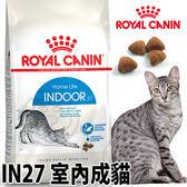 【培菓幸福寵物專營店】法國皇家IN27《室內貓》飼料-10kg