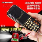 收音機手提音響韓版B851收音機老人插卡小音響 充電便攜式晨練帶手電筒MP3【麥田家居】
