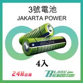 3號電池 一組4入 AA電池 環保碳鋅乾電池 乾電池 電池