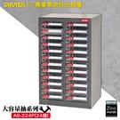 【收納嚴選】樹德 A6-224P 大容量抽專業零件櫃 24格抽屜 零物件分類 整理櫃