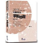 刑事訴訟法爭點地圖(2版)