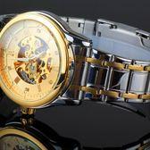 時尚手錶男全自動機械錶潮流男士防水鋼帶錶鏤空夜光商務男錶