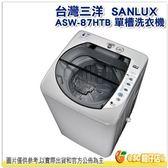 含運含基本安裝 台灣三洋 SANLUX ASW-87HTB 單槽洗衣機 公司貨 6.5KG 小家庭 宿舍 全自動 省水 保固三年