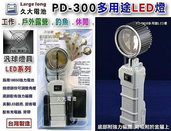 ✚久大電池❚台灣製 汎球牌 PD-300S (反射式)LED燈.附充電器~工作照明.釣魚露營.安全巡邏