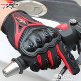 騎行手套摩托車手套夏季防風騎士裝備騎行機車賽車防摔可觸屏手套透氣四季 陽光好物