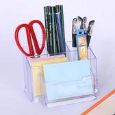 多功能組合筆筒創意時尚透明筆筒  百姓公館