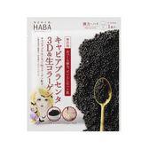 日本製 HABA魚子醬膠原蛋白彈力面膜(1枚入)