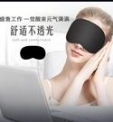 睡眠遮光眼罩