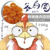 48H出貨*WANG*【三包組】我有肉 鮮嫩雞肉圓圈100g 純天然手作‧低溫烘培‧可當狗訓練/點心/獎賞