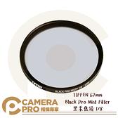 ◎相機專家◎ TIFFEN 67mm Black Pro Mist Filter 黑柔焦鏡 1/8 濾鏡 朦朧 公司貨