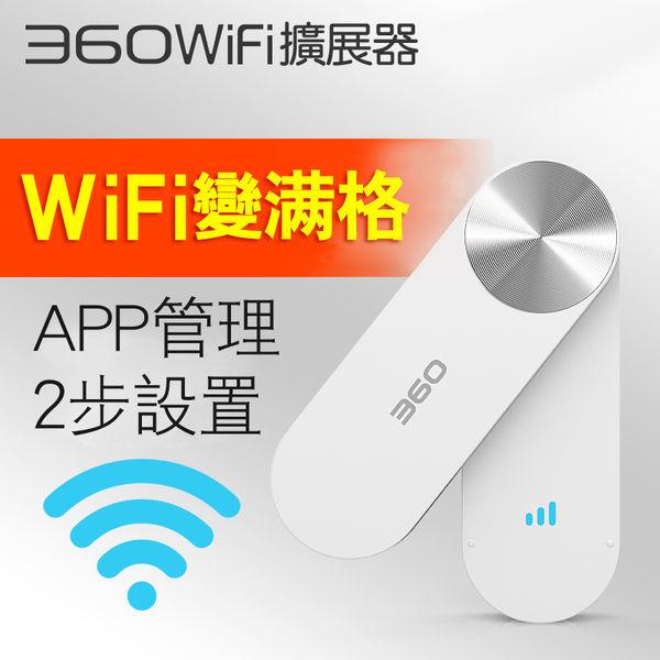 【風雅小舖】360R1 Wifi訊號延伸器 擴展器 中繼器 無線路由信號放大增強器 USB介面