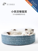 深睡貓窩冬季保暖四季通用狗窩可拆洗寵物泰迪小型犬床 麻吉鋪