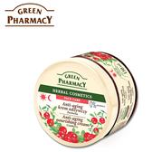 【Green Pharmacy草本肌曜】蔓越莓水嫩滋養緊實精華面霜 150ml (敏感肌/乾性肌膚適用)