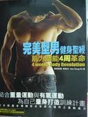 【書寶二手書T5/體育_PFL】完美型男健身聖經_韓東吉