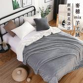特大尺寸 經典豐盈麥穗緹花雙面羊羔法蘭絨大毯 (180x200cm) 格調灰