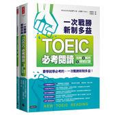 《一次戰勝新制多益TOEIC必考閱讀攻略+解析+模擬試題》 (2書裝)