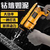 手電鑽電鑽 家用沖擊鑽多功能手槍鑽手電鑽電轉220v電動工具輕型電錘 維多原創 免運