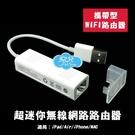 【妃凡】超迷你 攜帶型 WiFi 無線網路 WIFI Express Adapter/ 路由器/ 無線AP/ iPad/ Air/ iPhone5s
