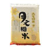 天生好米月之糙米1.8kg【愛買】