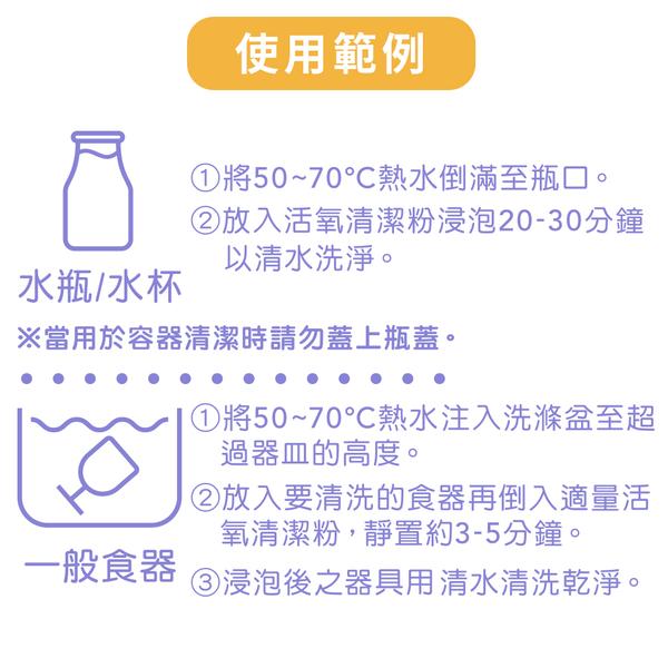 UdiLife 活氧器皿浸泡粉/400g - TC3791